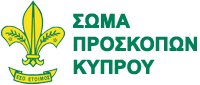 Σώμα Προσκόπων Κύπρου Logo