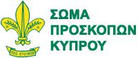 Σώμα Προσκόπων Κύπρου Λογότυπο