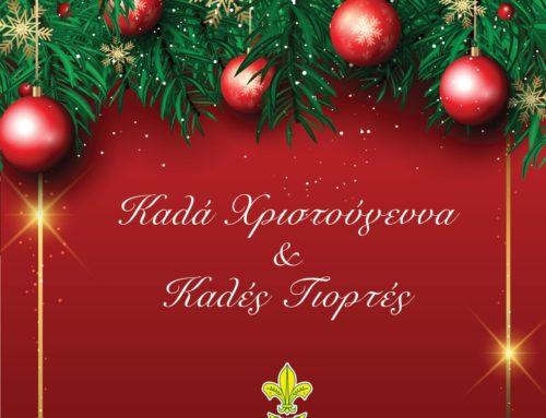 Χριστουγεννιάτικο Μήνυμα Γενικού Εφόρου